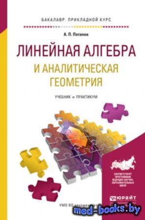 Линейная алгебра и аналитическая геометрия. Учебник и практикум для приклад ...