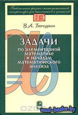 Задачи по элементарной математике и началам математического анализа - В. А. ...