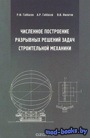 Численное построение разрывных решений задач строительной механики. Учебное ...