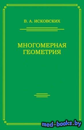 Многомерная геометрия - Василий Исковских - 2016 год