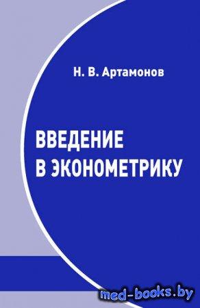 Введение в эконометрику. Курс лекций - Н. В. Артамонов - 2014 год