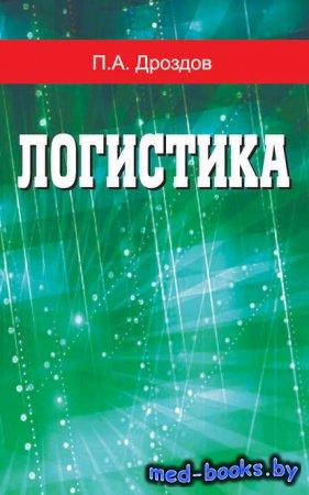 Логистика - П. А. Дроздов - 2015 год