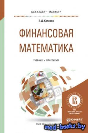 Финансовая математика. Учебник и практикум для бакалавриата и магистратуры  ...