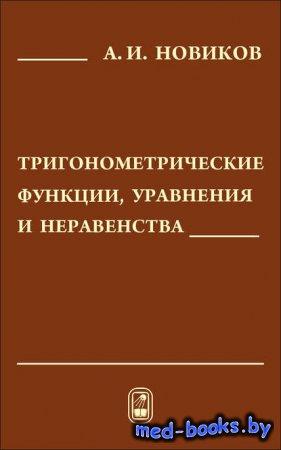 Тригонометрические функции, уравнения и неравенства - Анатолий Новиков - 20 ...