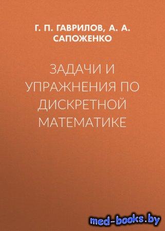 Задачи и упражнения по дискретной математике - А. А. Сапоженко, Г. П. Гаври ...