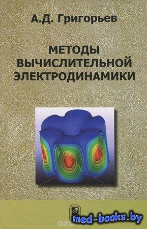 Методы вычислительной электродинамики - А. Д. Григорьев - 2012 год