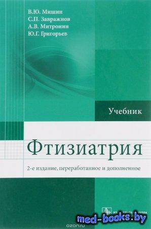 Фтизиатрия. Учебник - В. Ю. Мишин - 2015 год