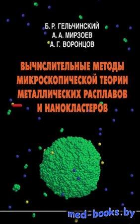 Вычислительные методы микроскопической теории металлических расплавов и нан ...