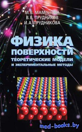 Физика поверхности. Теоретические модели и экспериментальные методы - Марин ...