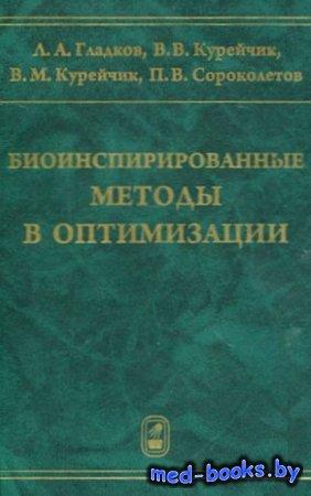 Биоинспирированные методы в оптимизации -Леонид Гладков, Виктор Курейчик -  ...