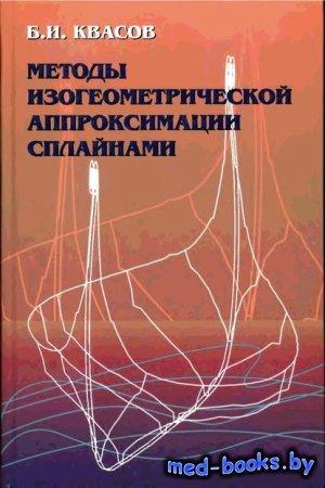 Методы изогеометрической аппроксимации сплайнами - Борис Квасов - 2006 год