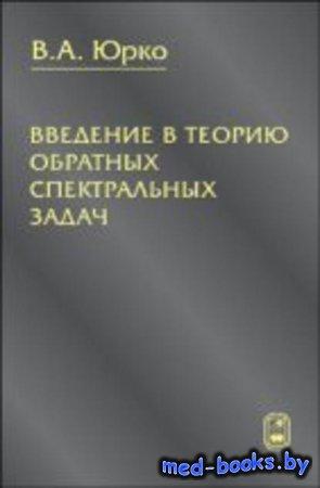Введение в теорию обратных спектральных задач - Вячеслав Юрко - 2006 год