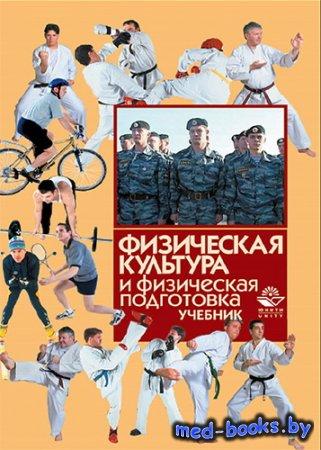 Физическая культура и физическая подготовка - Кикоть В.Я., Барчуков И.С. -  ...