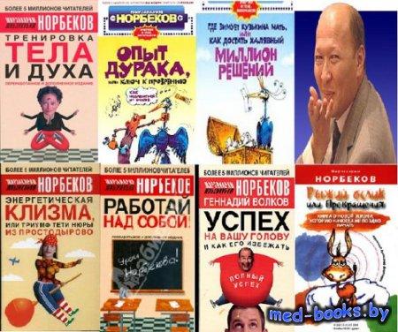Норбеков Мирзакарим Санакулович - Скачать все книги автора бесплатно