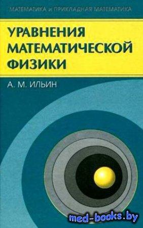 Уравнения математической физики - Арлен Ильин - 2009 год