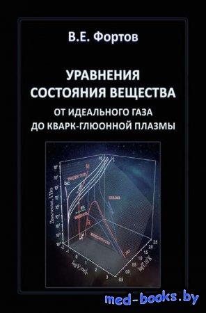 Уравнения состояния вещества. От идеального газа до кварк-глюонной плазмы - Владимир Фортов