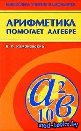 Арифметика помогает алгебре - Виктор Романовский - 2016 год