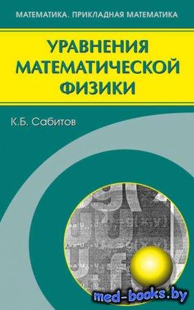 Уравнения математической физики - Камиль Сабитов - 2016 год