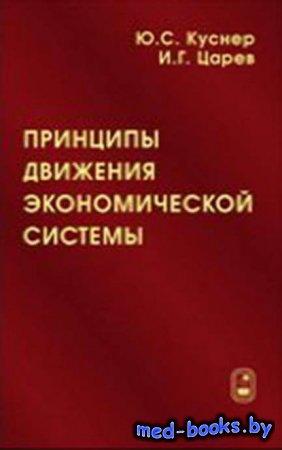 Принципы движения экономической системы - Игорь Царев, Юрий Куснер - 2008 год