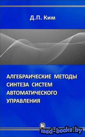 Алгебраические методы синтеза систем автоматического управления - Дмитрий Петрович Ким