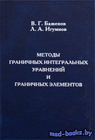 Методы граничных интегральных уравнений и граничных элементов - Валентин Баженов, Леонид Игумнов