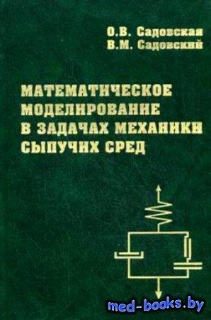 Математическое моделирование в задачах механики сыпучих сред - Оксана Садов ...
