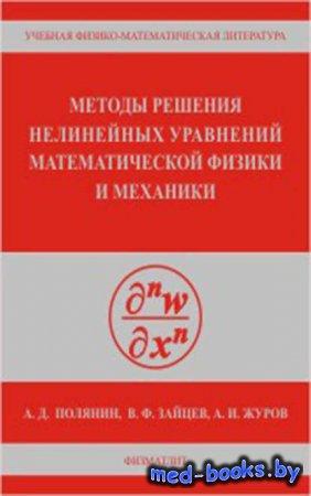 Методы решения нелинейных уравнений математической физики и механики - Андр ...