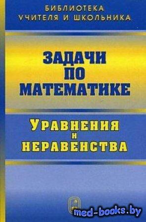 Задачи по математике. Уравнения и неравенства - Валерий Вавилов, Иван Мельников, Пётр Пасиченко, С. Н. Олехник - 2007 год