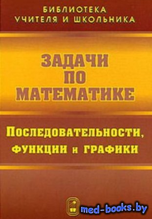 Задачи по математике. Последовательности, функции и графики - Валерий Вавилов, Иван Мельников, Пётр Пасиченко, С. Н. Олехник