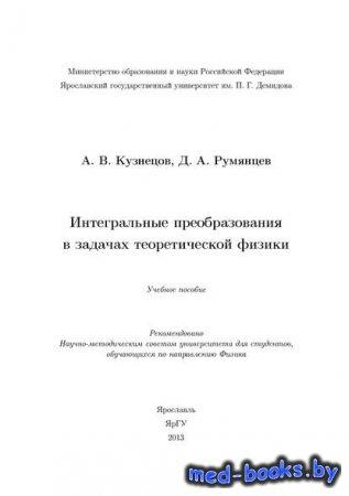 Интегральные преобразования в задачах теоретической физики -  А. В. Кузнецов, Д. А. Румянцев - 2013 год