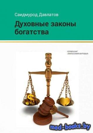Духовные законы богатства - Саидмурод Раджабович Давлатов - 2015 год