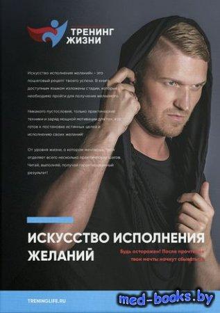 Искусство исполнения желаний - Максим Владимирович Прокошев - 2018 год