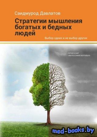 Стратегия мышления богатых и бедных людей - Саидмурод Давлатов - 2016 год