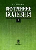 Внутренние болезни (2 тома) - Фатенков В.Н. - 2006 год