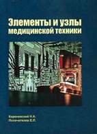Узлы и элементы медицинской техники - H.A. Кореневский, Е.П. Попечителев -  ...