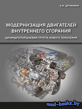 Модернизация двигателей внутреннего сгорания - Дружинин Анатолий - 2017 - 151 с.
