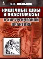 Кишечные швы и анастомозы в хирургической практике - Шальков Ю.Л. - 2013 го ...