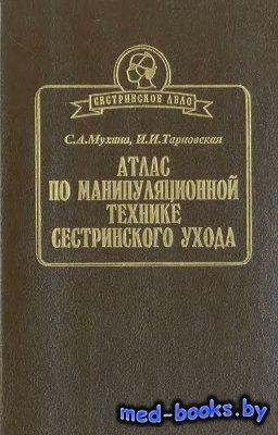 Атлас по манипуляционной технике сестринского ухода - Мухина С.А., Тарновск ...