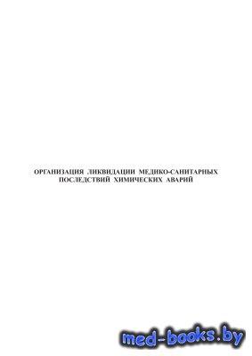 Организация ликвидации медико-санитарных последствий химических аварий - Простакишин Г.П., Сарманаев С.Х. - 2015 год