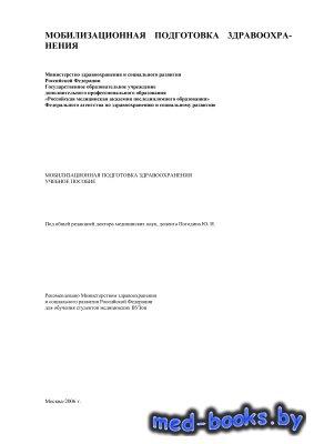 Мобилизационная подготовка здравоохранения - Погодин Ю.И. - 2006 год