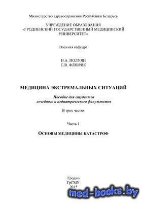 Медицина экстремальных ситуаций. Часть 1. Основы медицины катастроф - Полуян И.А., Флюрик С.В. - 2015 год