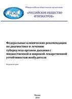 Федеральные клинические рекомендации по диагностике и лечению туберкулеза о ...