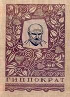 Гиппократ - Сочинения в 3-х томах - 1936-1944 годы
