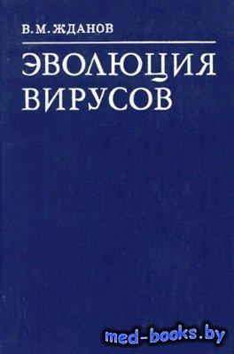 Эволюция вирусов - Жданов В.М. - 1990 год