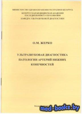 Ультразвуковая диагностика патологии артерий нижних конечностей - Жерко О.М ...