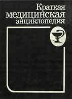 Краткая медицинская энциклопедия - Покровский В.И. - 1994 год