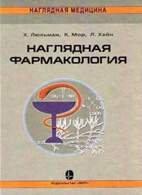 Наглядная фармакология - X. Люльман, К. Мор, Л. Хайн - 2008 год