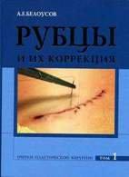 Рубцы и их коррекция - Белоусов А.Е. - 2005 год