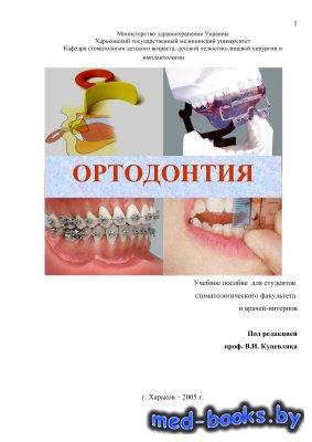 Ортодонтия - Куцевляк В.И. - 2005 год