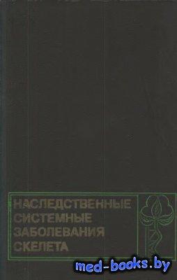 Наследственные системные заболевания скелета - Волков М.В., Меерсон Е.М., Н ...